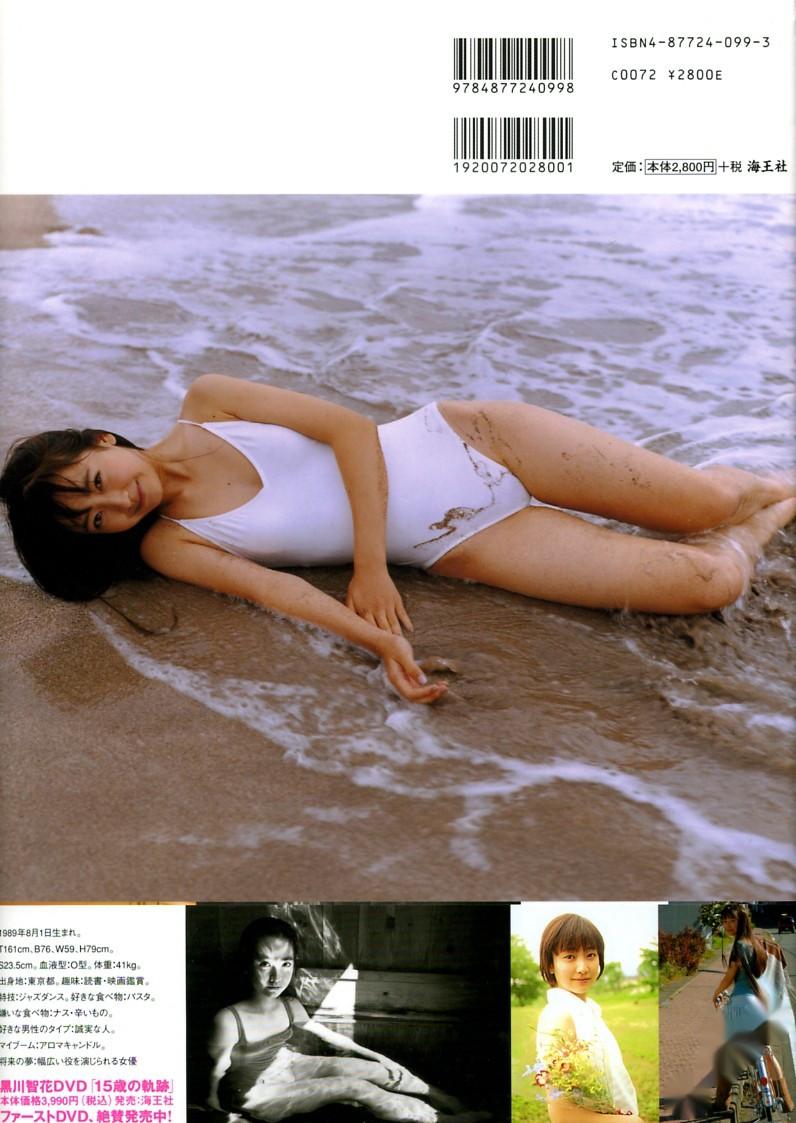 kurokawa-tomoka-15kiseki-102