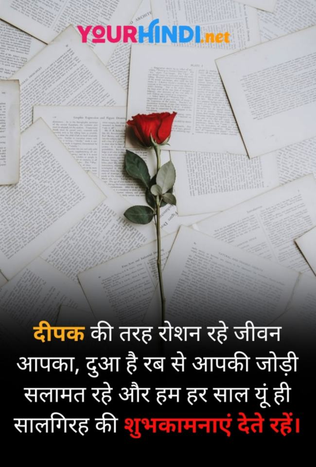 marriage anniversary wishes in hindi for sister and jiju