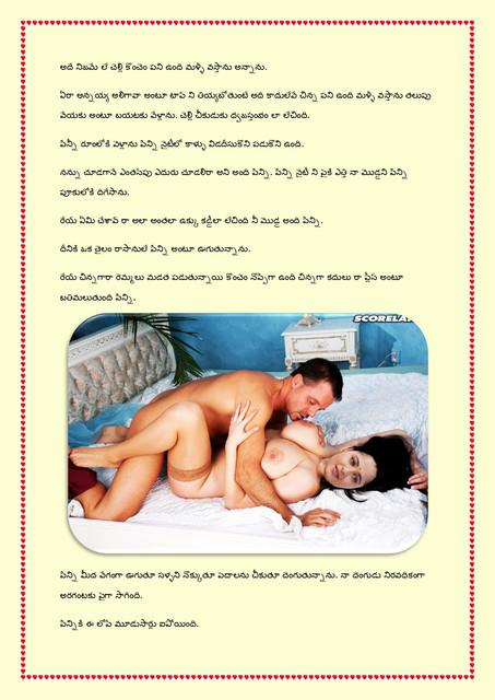 Family-katha-chitram03-page-0002