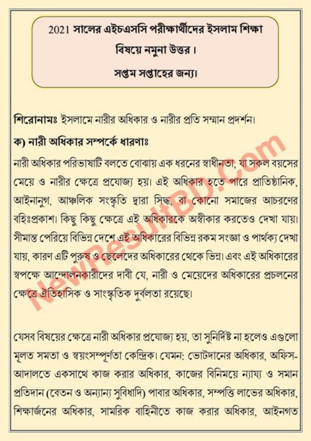 HSC Islam Shikkha 7th Week Assignment 2021 Answer এইচএসসি ইসলাম শিক্ষা সপ্তম সপ্তাহের অ্যাসাইনমেন্ট ২০২১ 1
