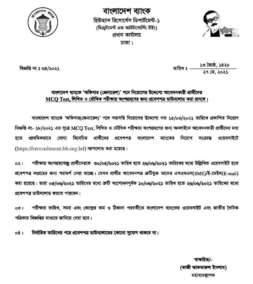 Bangladesh Bank Officer General Admit Card