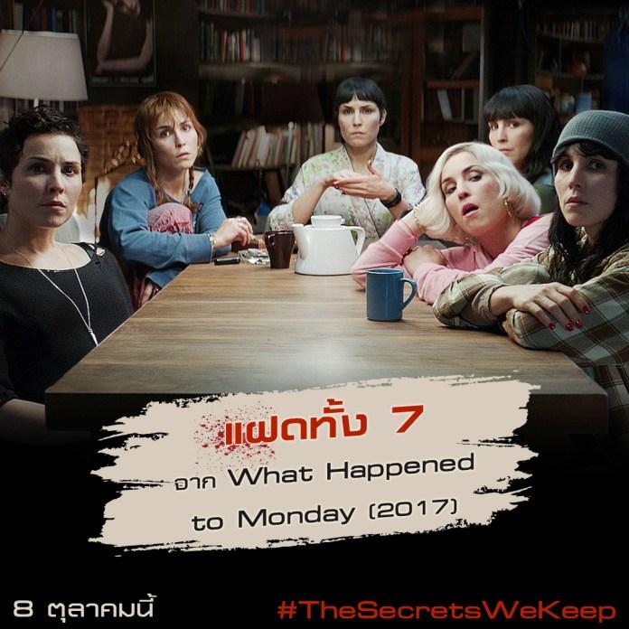 The-Secrets-We-Keep-04