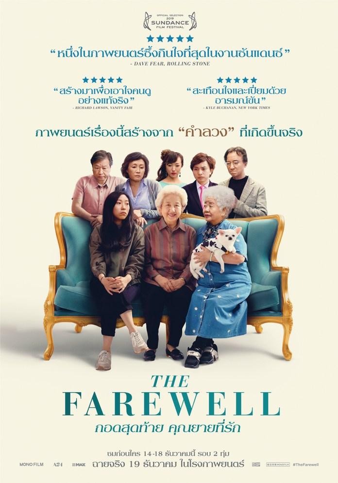 The-Farewell-TH
