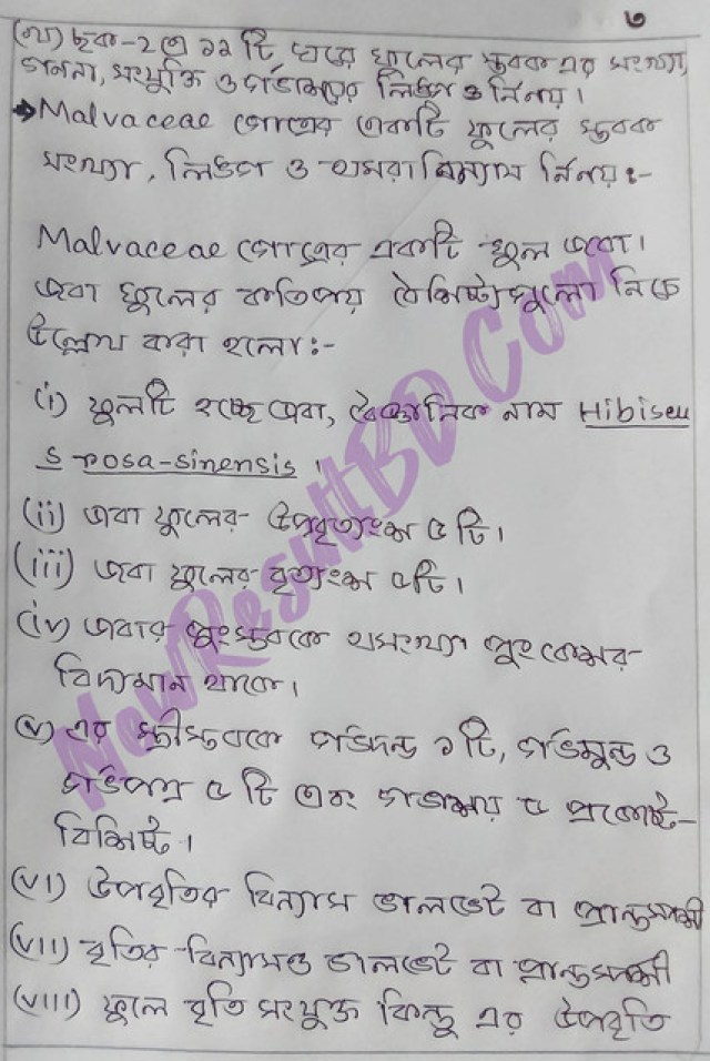 HSC Biology Assignment Answer 2021 pdf download (1st, 2nd 5th week) 32