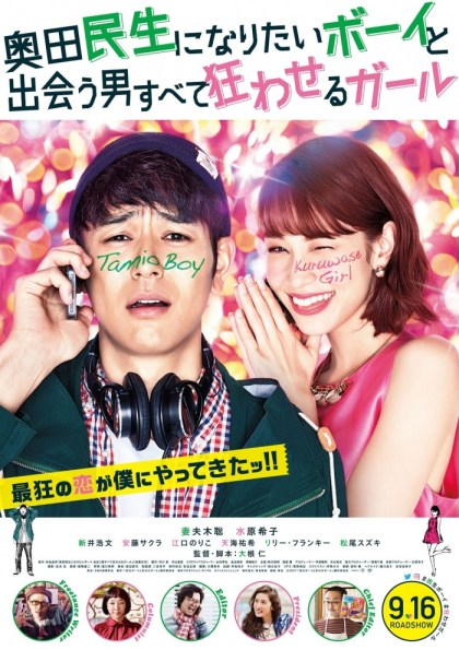 18+ A Boy Who Wished to Be Okuda Tamio and a Girl Who Drove All Men Crazy 2017 Japanese 720p BluRay 850MB | 300MB Download