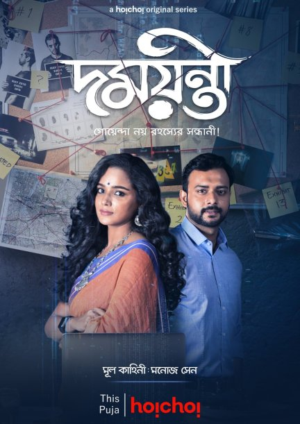 Damayanti 2020 S01 Hoichoi Originals Bengali Web Series (Ep 1to 4) 720p HDRip 750MB | 350MB Download