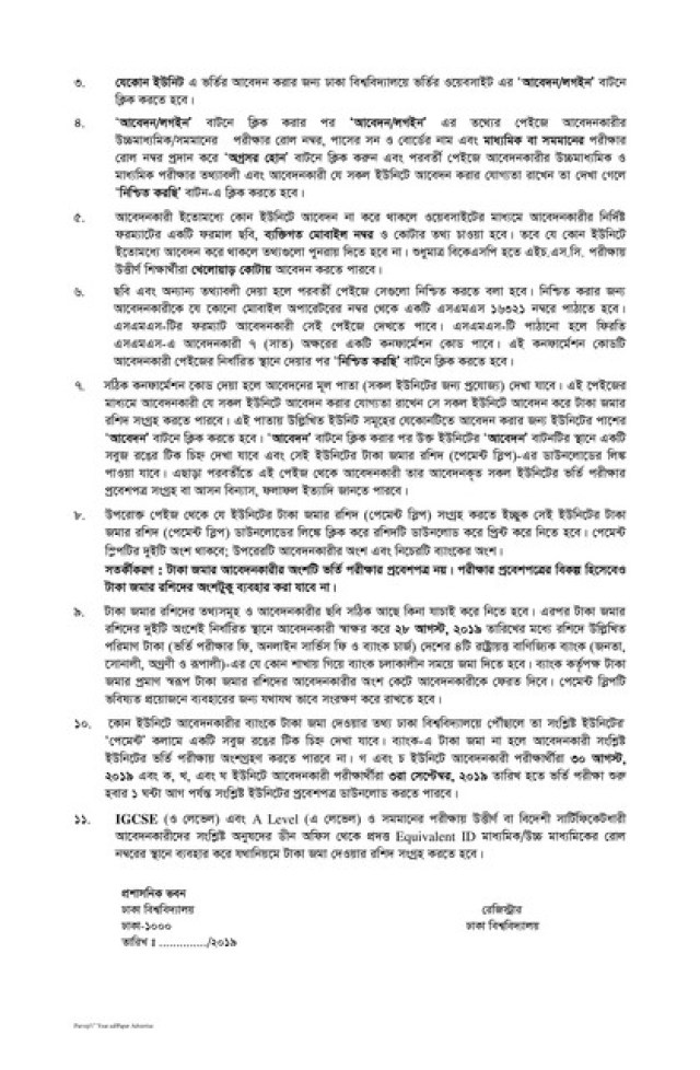 Dhaka University Admission Notice 2019