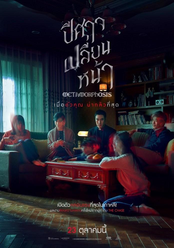 Metamorphosis-Poster-Thai
