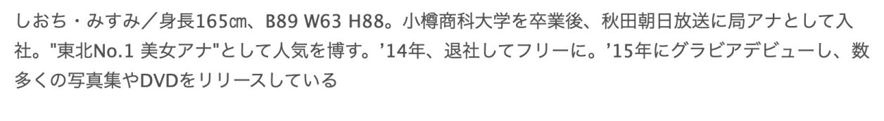 塩地美澄 元秋田朝日放送アナのGカップ 007