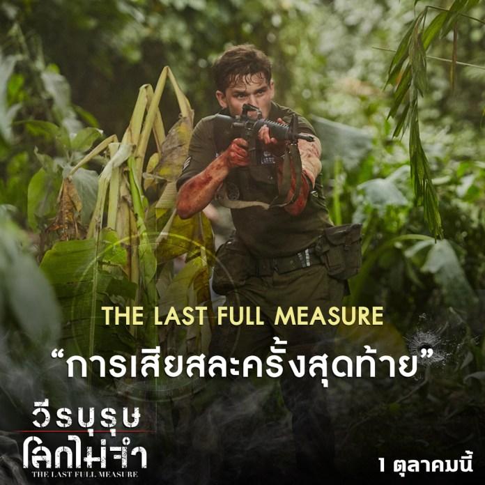 THE-LAST-FULL-MEASURE-1
