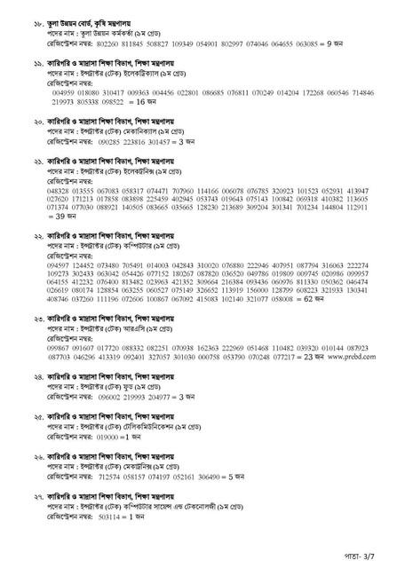 38-BCS-non-cadre-press-reales-1st-2-Page-3