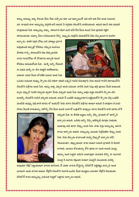 Family-katha-chitram13-page-0006