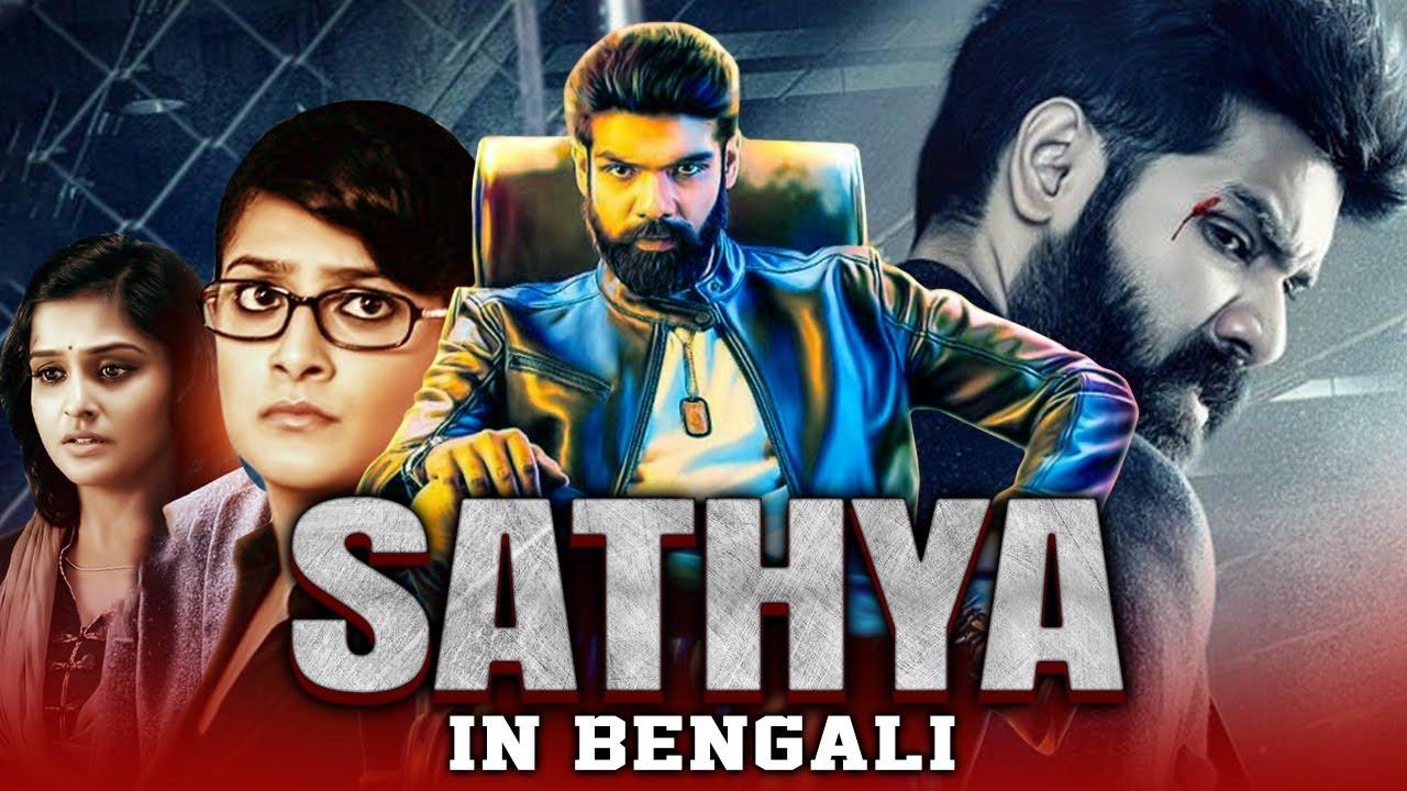 Sathya (2021) Bengali Dubbed 720p HDRip x264 AAC 800MB & 300MB Dwonload
