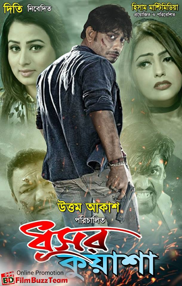 Dhushor Kuasha 2020 Bangla Movie 720p UNCUT HDRip 800MB Download