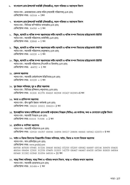 38-BCS-non-cadre-press-reales-1st-2-Page-2