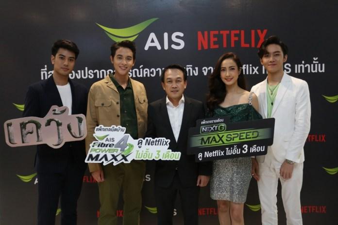 AIS-Netflix-6