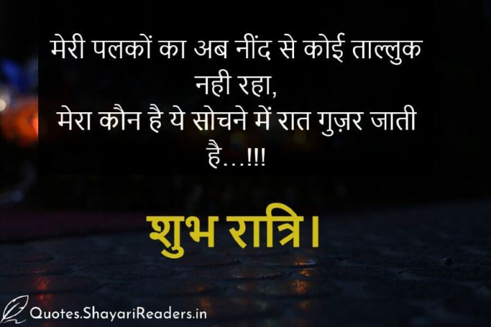 Good Night Quotes In Hindi Love