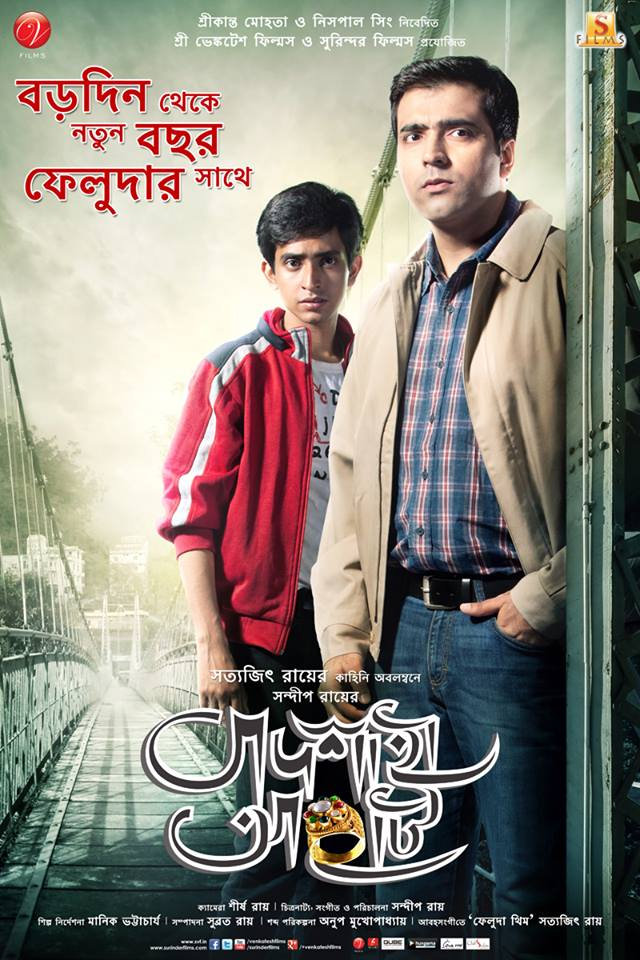 Badshahi Angti (2021) Bengali Full Movie 720p WEB-DL 700MB Download