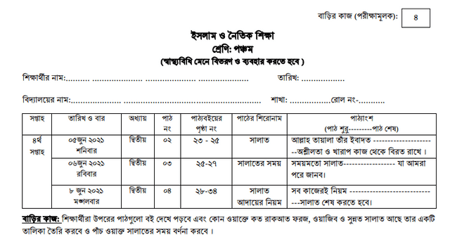 Class 5 Islam & Moral Education Assignment Answer 2021 pdf download (Home Work)