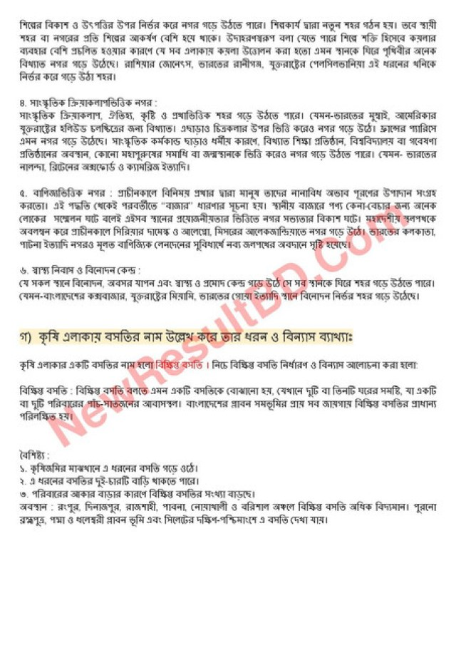 SSC Geography & Environment Assignment Answer 2021 pdf Download 3