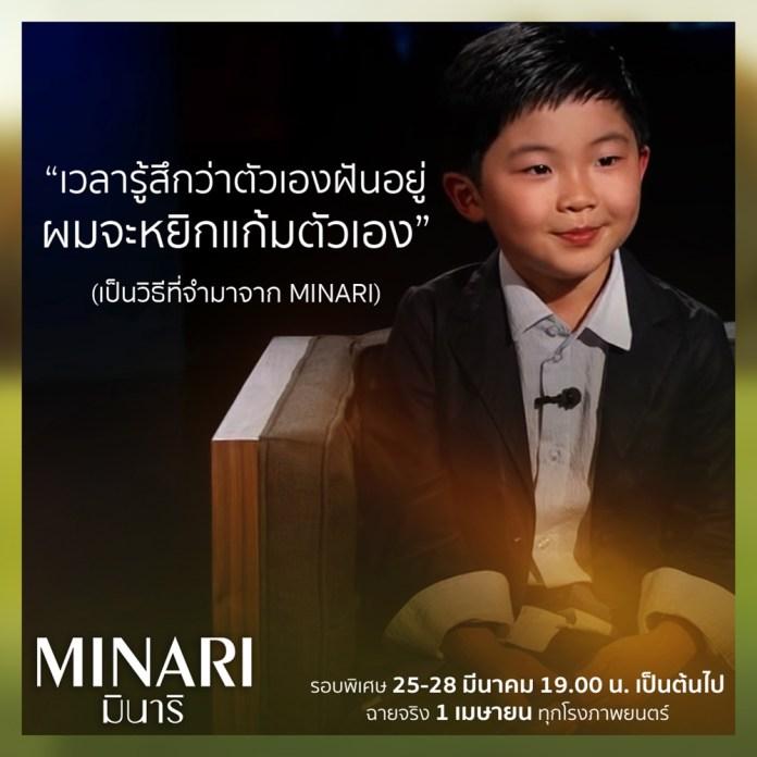 MINARI-1