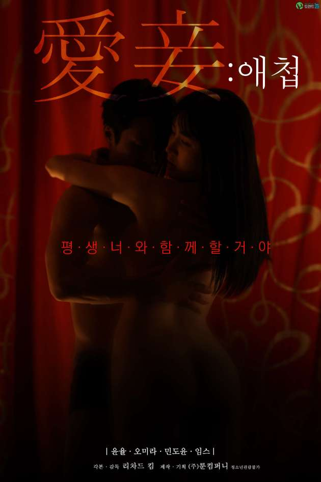 (18+) Love Book (2021) Korean 720p HD-Rip x265 AAC 600MB