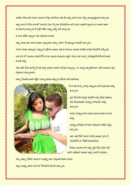 Family-katha-chitram04-page-0002