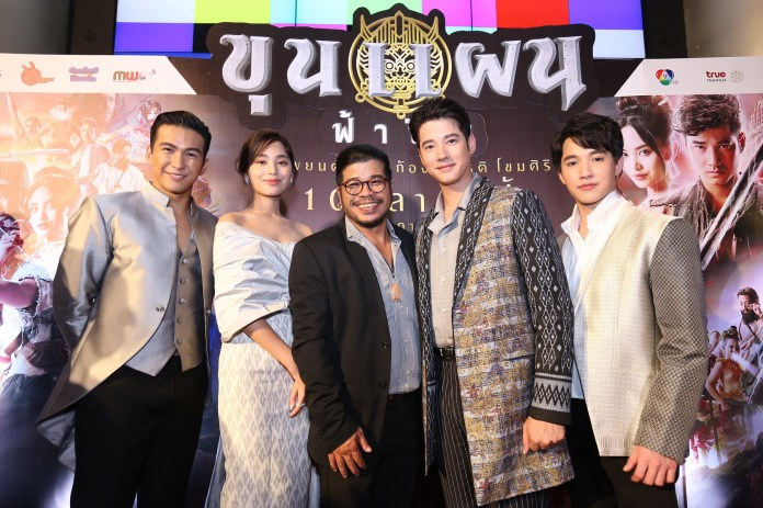 Khun-Phaen-Fah-Fuen-Press-25