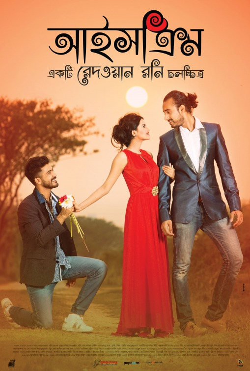 IceCream (2021) Bangla Full Movie 720p HDRip 700MB Download