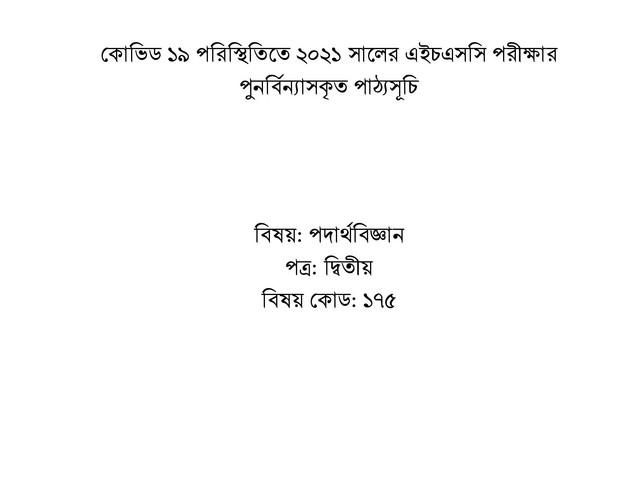 HSC Physics 2nd Paper Short Syllabus 2021
