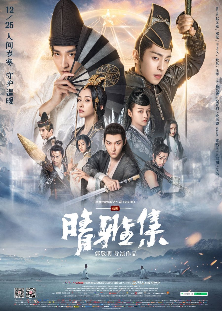 The Yin Yang Master Dream of Eternity (2020) Dual Audio Hindi 720p HDRip 800MB Download