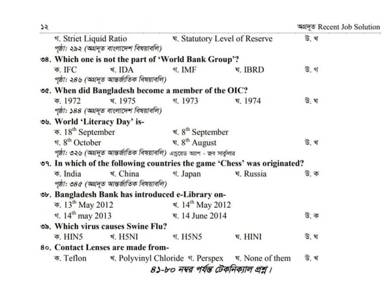 Assistant-Programmer-4-Bank-Question-Solution1-5