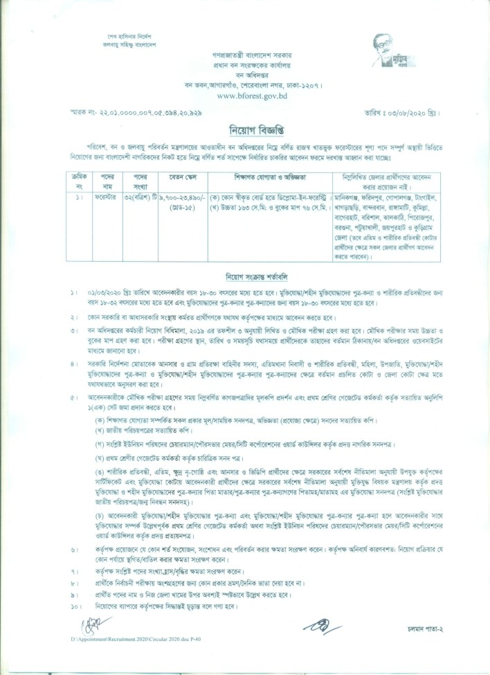 Forest-Department-Forester-Job-Circular-2020-PDF-1