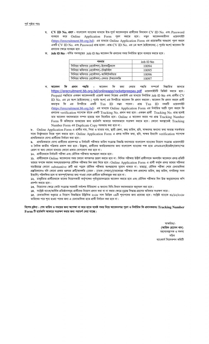 Janata-Bank-Job-Circular-2020-PDF-2-scaled