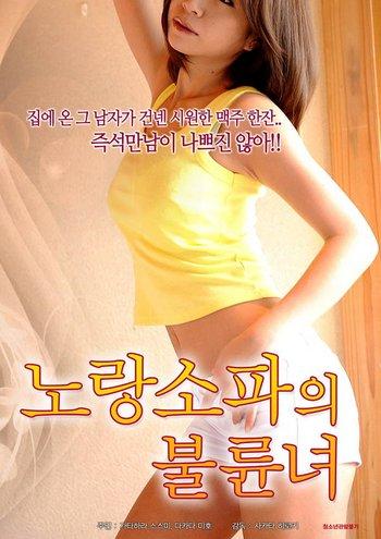 Yellow-Sofas-Affair-2021-Korean-Movie-720p-HDRip-Download