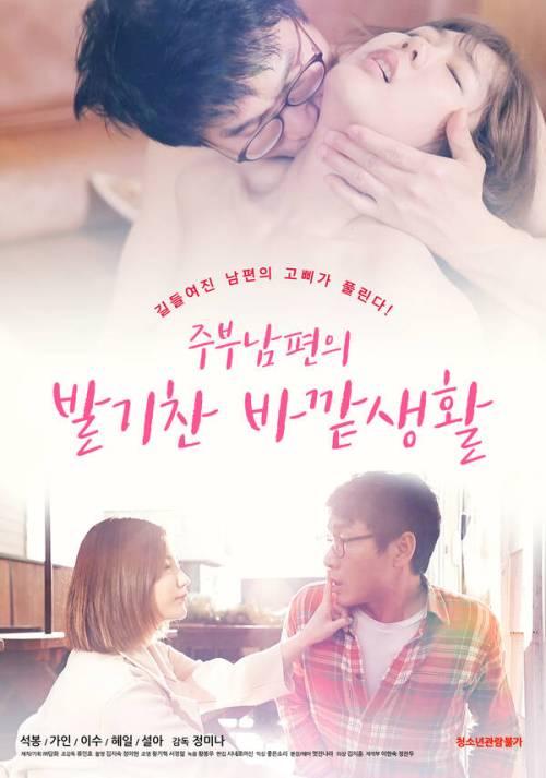 Housewife-Husbands-Erect-Life-2020-Korean-Movie-720p-HDRip-Download