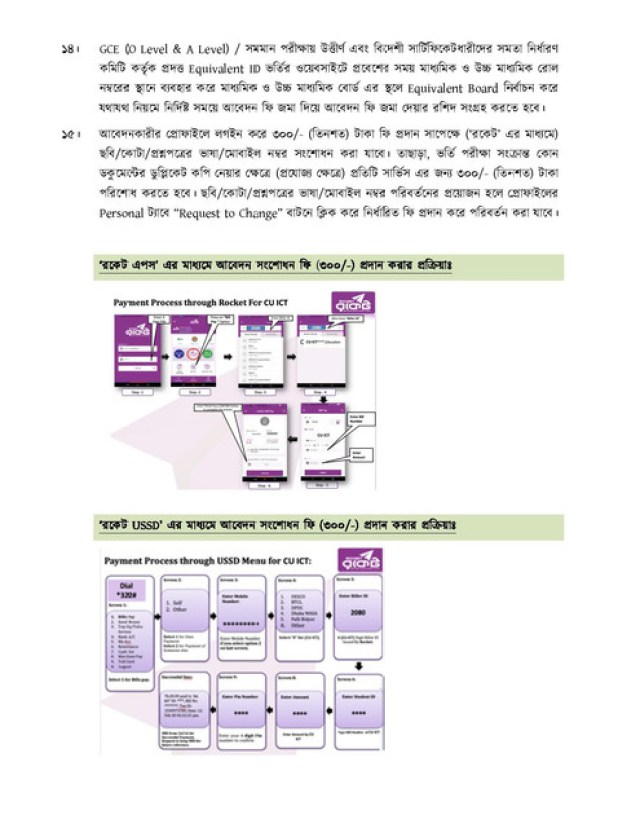 Application-Process-page-004
