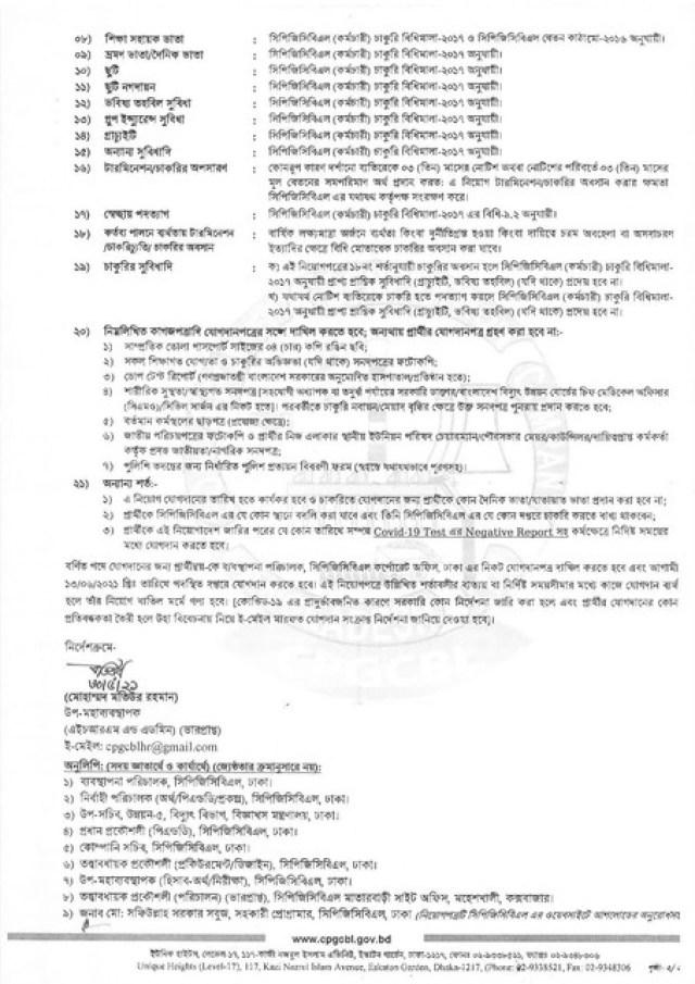 CPGCBL-Exam-Result-2021-page-002