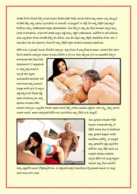 Family-katha-chitram08-page-0011