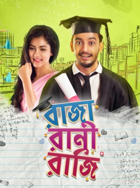 Raja Rani Raji 2021 Bengali Movie 720p HDRip 800MB Download