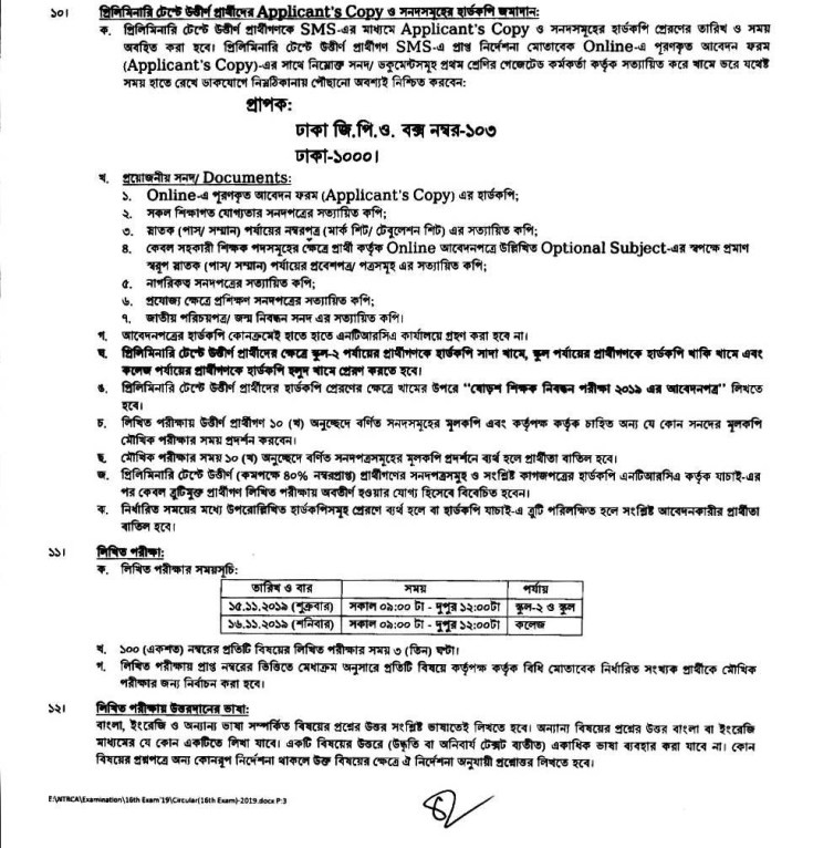 16th NTRCA Written Result 2020 ntrca.teletalk.com.bd