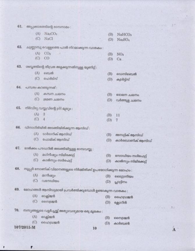 Peon Attender Watchman Question Paper 2015 08