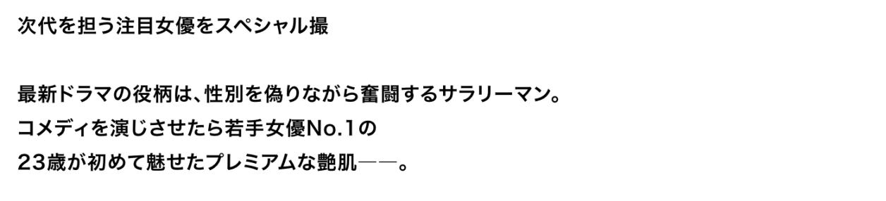 Koshiba-Fuka-100502