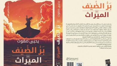 Yehya Safwat concludes Barr Aldayf trilogy in Cairo International Book Fair 2021