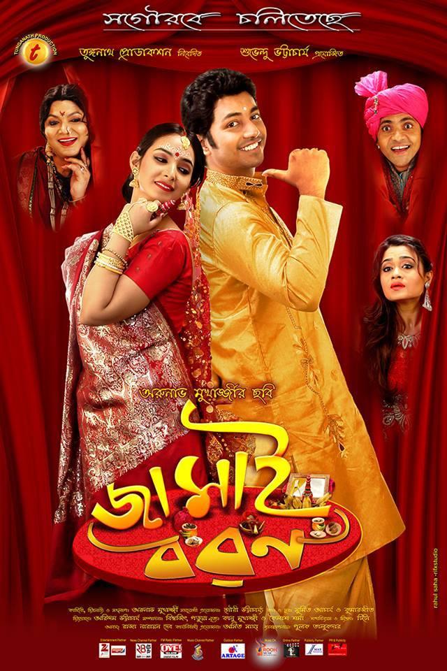 Jamai Baran (2021) Bengali Movie 720p HDRip 800MB Download