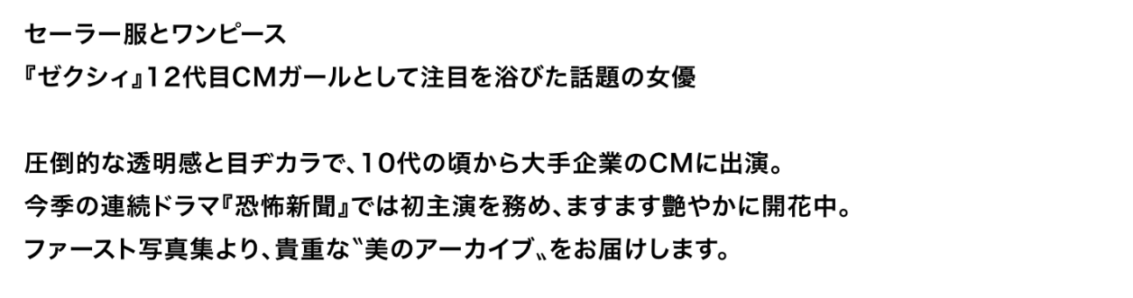 Shiraisi-Sei-1017-02