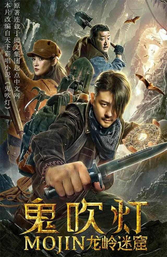 Mojin Mysterious Treasure (2021) Hindi Dual Audio 720p HDRip 800MB Download