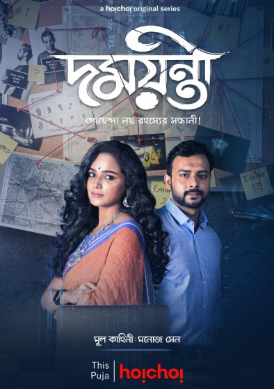 Damayanti 2020 S01 Hoichoi Originals Bengali Web Series (Ep 5to 7) 720p HDRip 650MB | 300MB Download