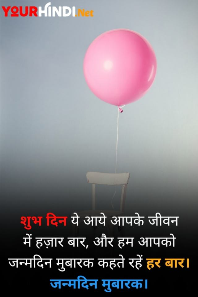 Happy Birthday Quotes In Hindi For Love