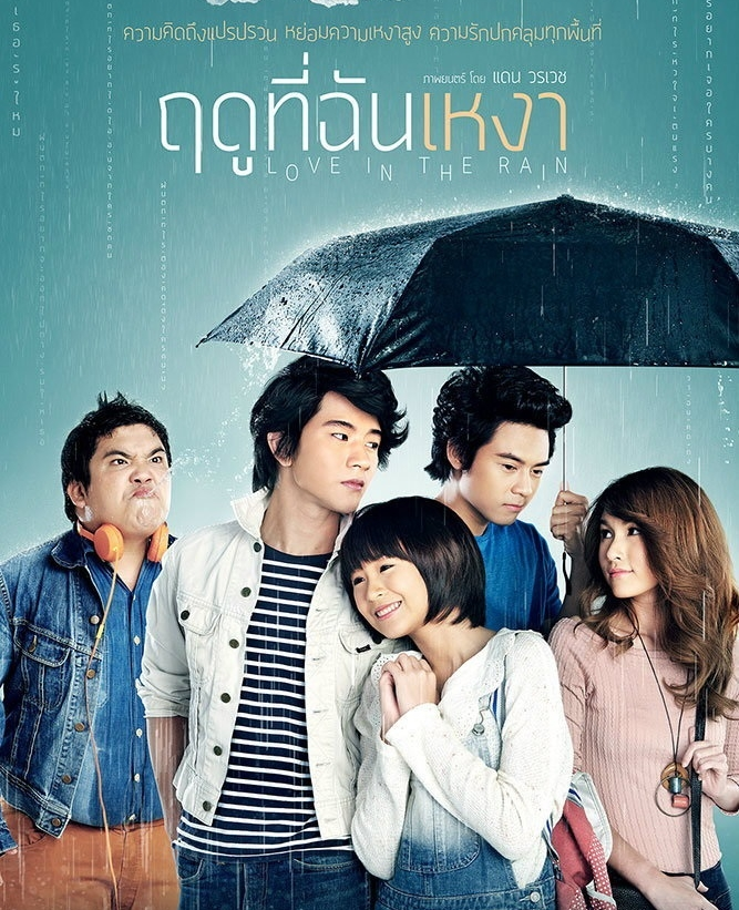 Love-in-the-Rain-3